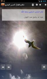 حكم واقوال الحسن البصري Screenshot 7