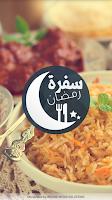 Screenshot of سفرة رمضان