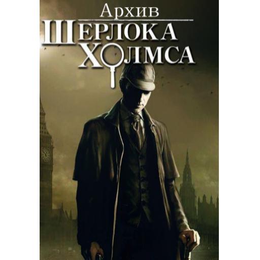 Case-Book of Sherlock Holmes - screenshot