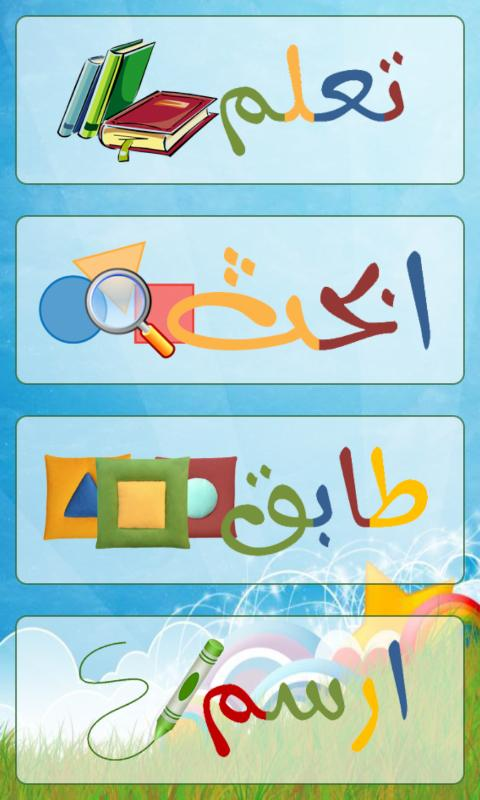 Ashkal wa Alwan- screenshot