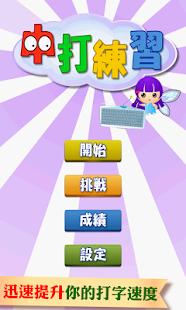 中打練習 中文打字練習 app 繁體中文