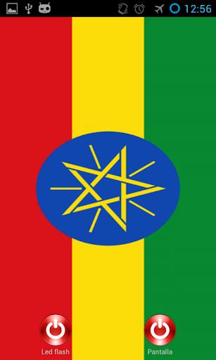 Lantern flash screen Ethiopia