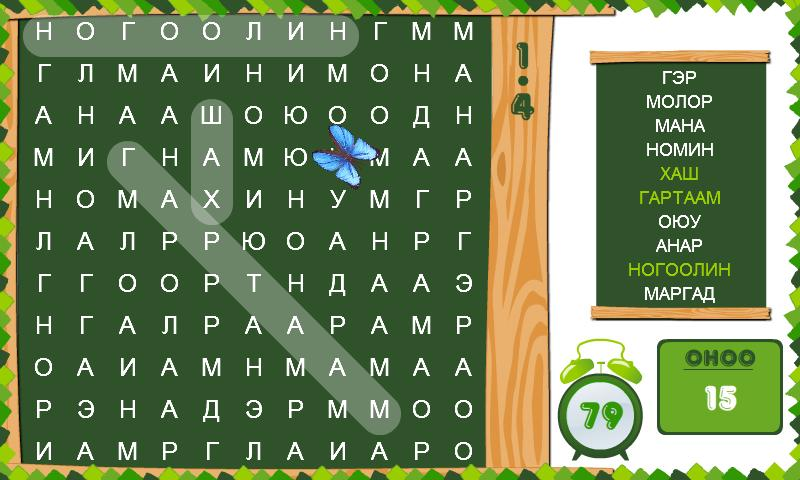 Word Search- screenshot