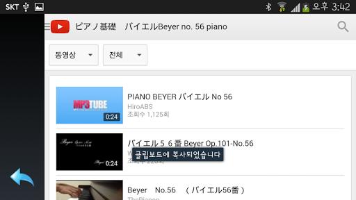 【免費音樂App】ピアノ楽譜 - Tusipiano 楽譜ビューアー-APP點子