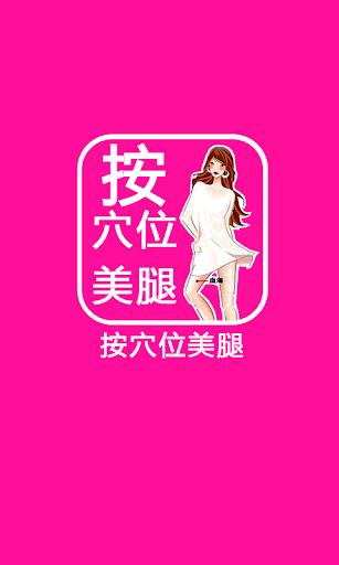 【免費健康App】按穴位美腿-APP點子