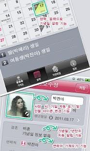 패밀리맵 (가계도+기념일관리)- screenshot thumbnail