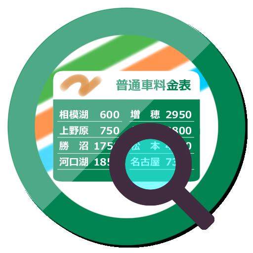 高速道路料金マップ 遊戲 App LOGO-APP開箱王