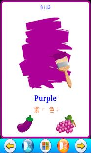 【免費教育App】顏色單字圖卡/拼圖-APP點子