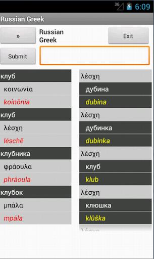 玩書籍App|Russian Greek Dictionary免費|APP試玩