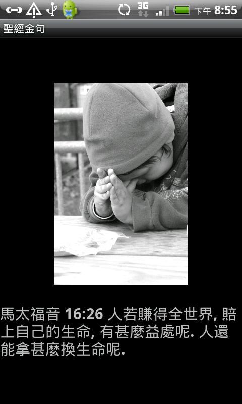 聖經金句- screenshot