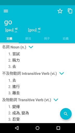 英漢字典 漢英字典 - Erudite