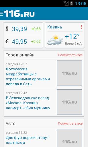 116.ru