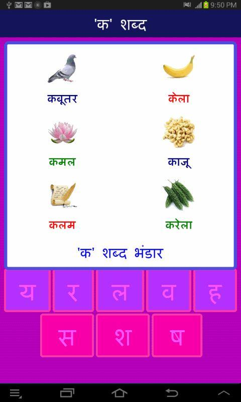 Learn Hindi u2013 Aplikacje na Androida w Google Play