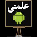 علمني الاندرويد (Android) icon