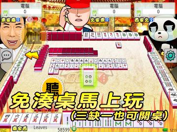 iTaiwan Mahjong Free Screenshot 14