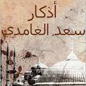 Adkar Saad El Ghamidi