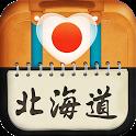 愛旅足跡 北海道篇 icon