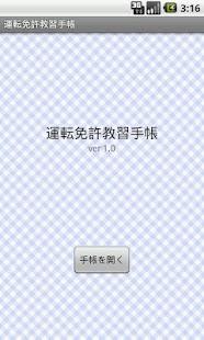 運転免許教習手帳- screenshot thumbnail