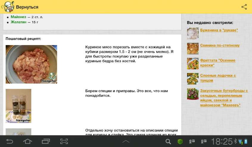 Recipes in Russian- screenshot