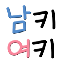 남키여키 icon