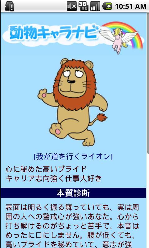 動物キャラナビ個性診断- screenshot
