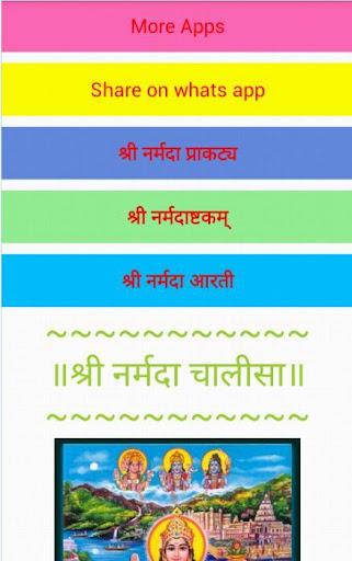 Narmada Chalisa Free