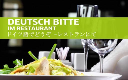 Deutsch bitte - ドイツ語でどうぞ