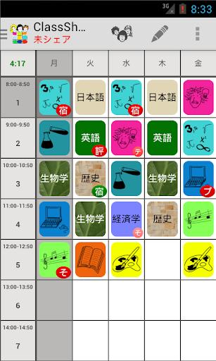 シェア済み日課表 ClassShare