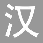 Chinese Dictionary pro