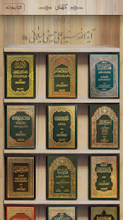 Kanz alHaqaeq Library- screenshot thumbnail
