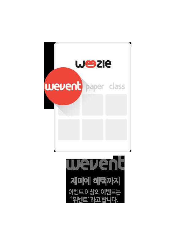 위즐-대학 입시 정보 교육 / (구) 위벤트 - screenshot