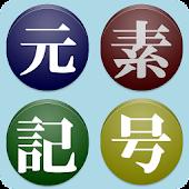 【無料】元素記号アプリ:周期表を見て覚えよう(一般用)