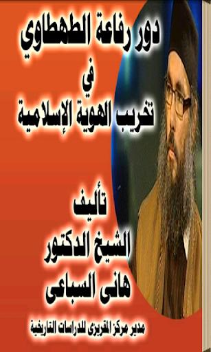 الطهطاوي تخريب هوية الإسلامية