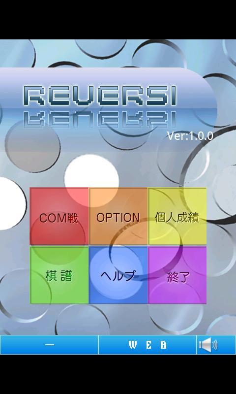リバーシ - KEMCO- screenshot