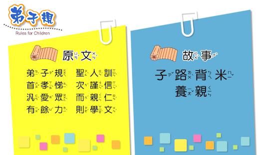 中华弟子规01 - 在线观看- 动漫- 乐视网