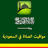 مواقيت الصلاة في السعودية