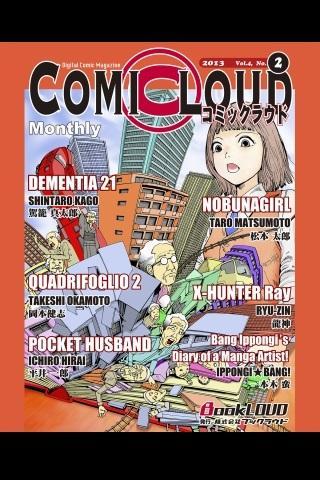 月刊コミックラウド Vol.4 No.2