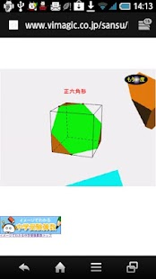 立方体の切り口はどんな図形?- screenshot thumbnail
