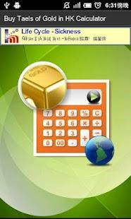 Buy Gold Calculator in HK- screenshot thumbnail