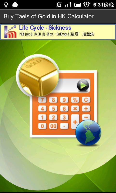 Buy Gold Calculator in HK- screenshot