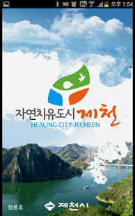 Jecheon Travel - screenshot thumbnail