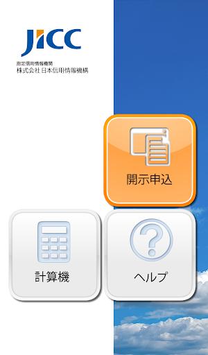 JICC書類送付アプリ