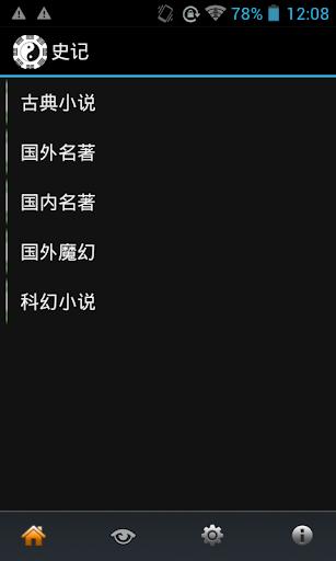 《史記‧項羽本紀》賞析 - 義守大學 I-Shou University