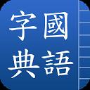 國語字典 mobile app icon