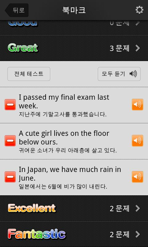 갑자기말되는영어 문법세상- screenshot