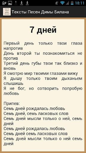 Тексты Песен Димы Билана