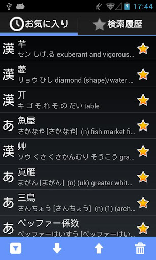 無料书籍AppのWWWJDIC for Android|HotApp4Game