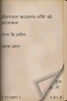 Screenshot of Satya Ke Prayog - Hindi