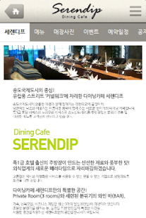 세렌디프- screenshot thumbnail