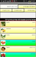 Screenshot of מסופון ריווחית ,חשבונית מהנייד
